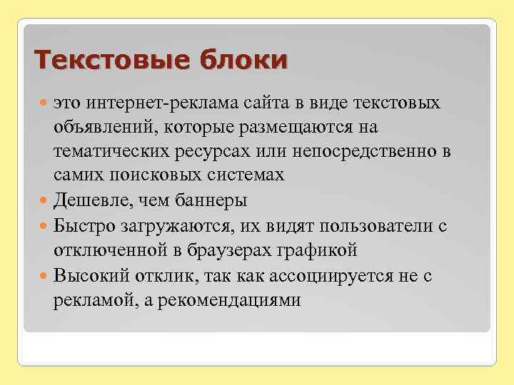 Текстовые блоки это интернет-реклама сайта в виде текстовых объявлений, которые размещаются на тематических ресурсах