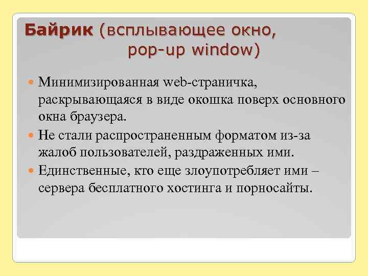 Байрик (всплывающее окно, pop-up window) Минимизированная web-страничка, раскрывающаяся в виде окошка поверх основного окна
