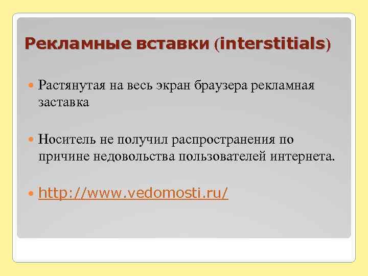 Рекламные вставки (interstitials) Растянутая на весь экран браузера рекламная заставка Носитель не получил распространения