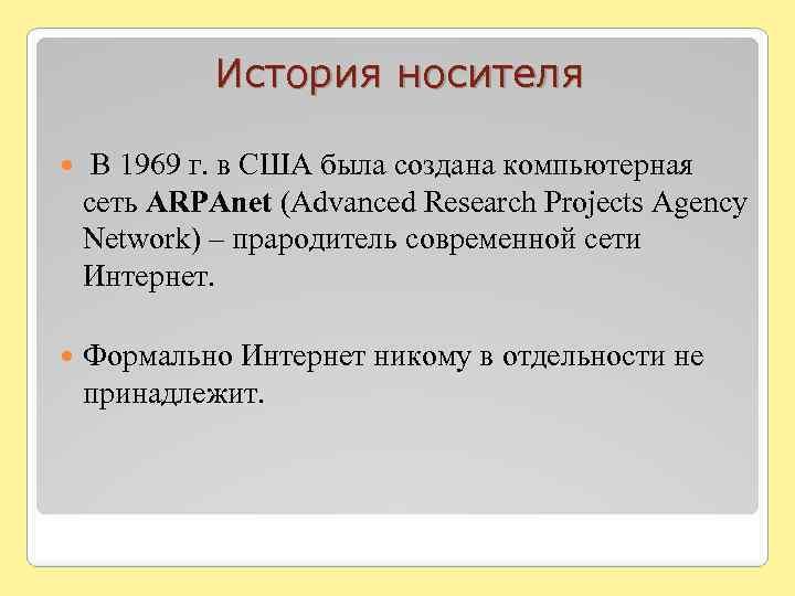 История носителя В 1969 г. в США была создана компьютерная сеть ARPAnet (Advanced Research