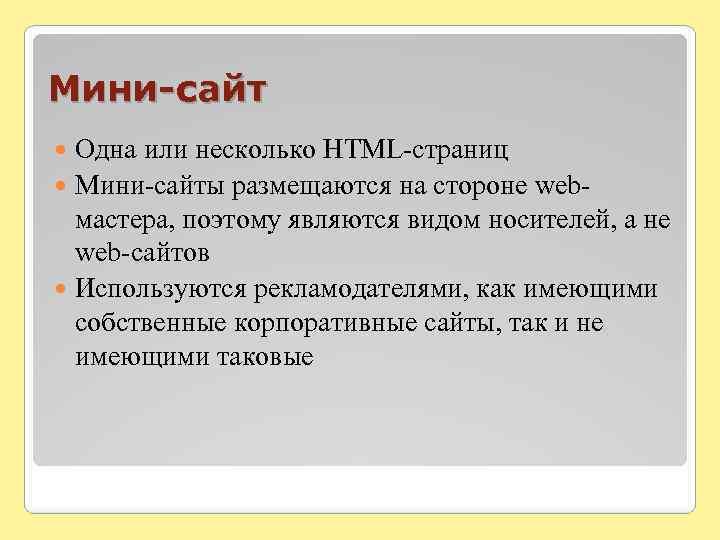 Мини-сайт Одна или несколько HTML-страниц Мини-сайты размещаются на стороне webмастера, поэтому являются видом носителей,