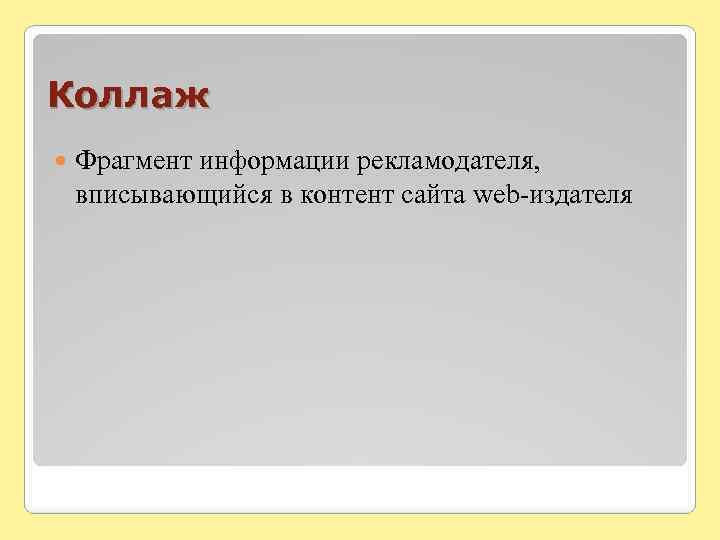 Коллаж Фрагмент информации рекламодателя, вписывающийся в контент сайта web-издателя