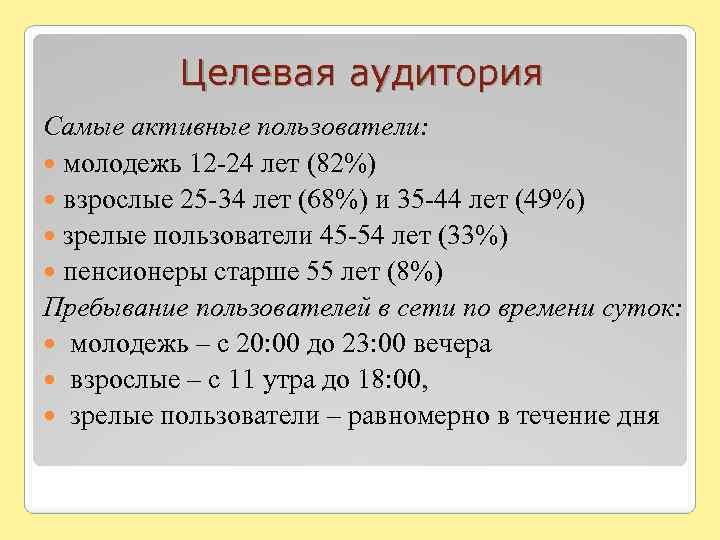 Целевая аудитория Самые активные пользователи: молодежь 12 -24 лет (82%) взрослые 25 -34 лет