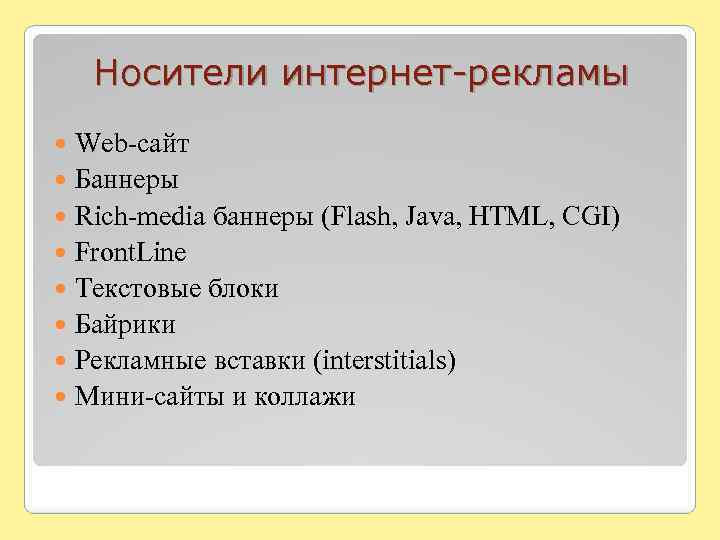 Носители интернет-рекламы Web-сайт Баннеры Rich-media баннеры (Flash, Java, HTML, CGI) Front. Line Текстовые блоки