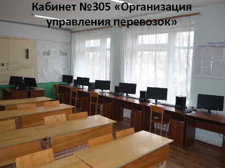 Кабинет № 305 «Организация управления перевозок»