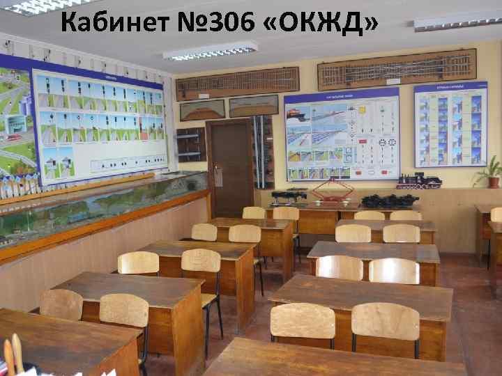Кабинет № 306 «ОКЖД»