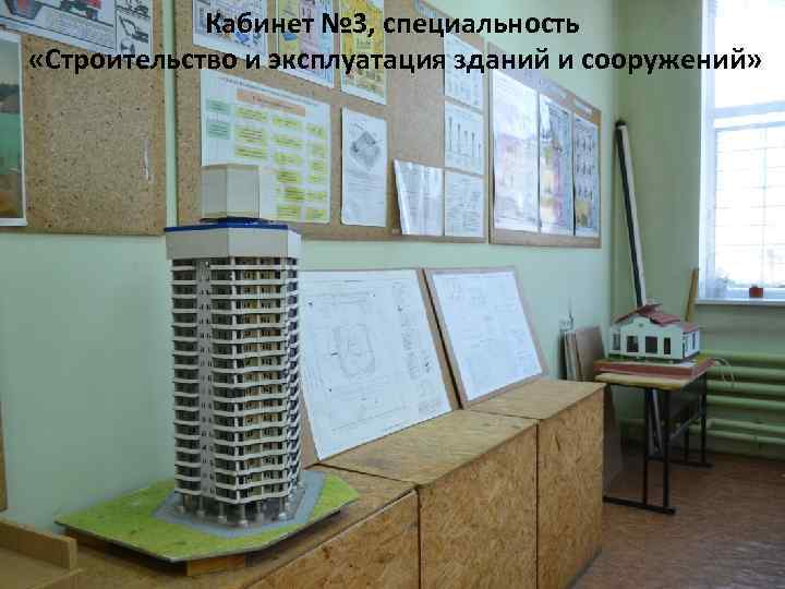 Кабинет № 3, специальность «Строительство и эксплуатация зданий и сооружений»