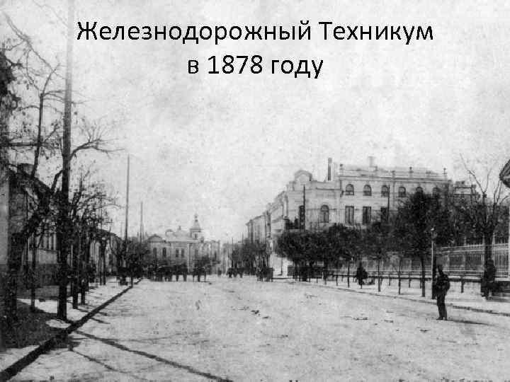Железнодорожный Техникум в 1878 году