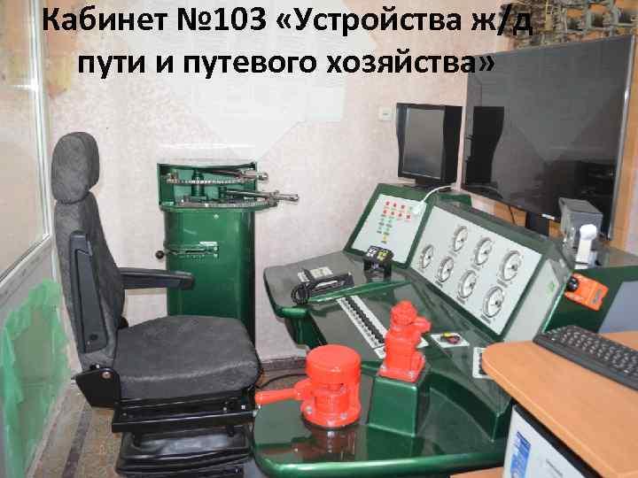 Кабинет № 103 «Устройства ж/д пути и путевого хозяйства»