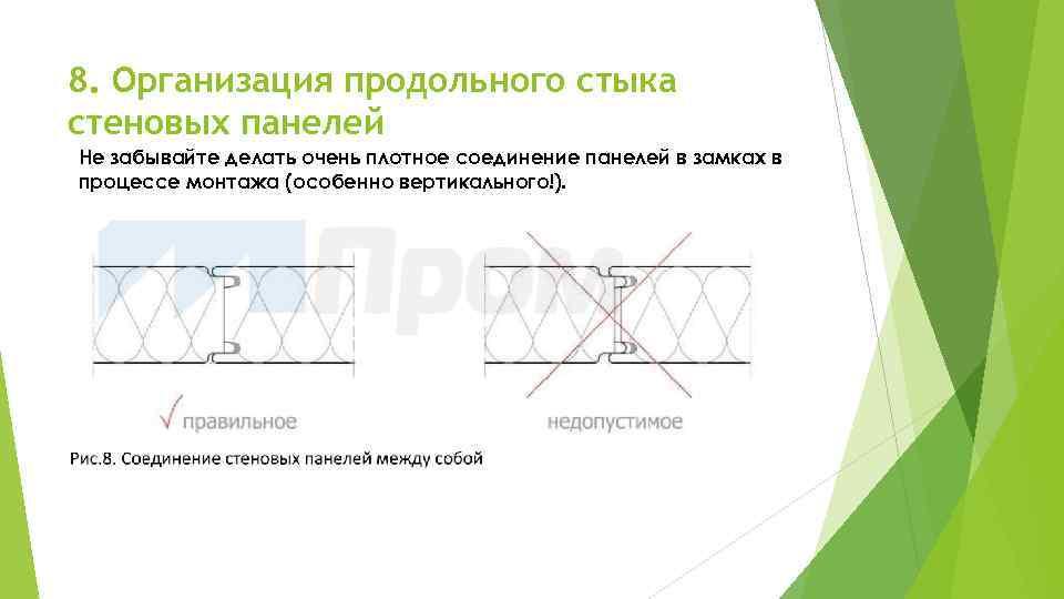8. Организация продольного стыка стеновых панелей Не забывайте делать очень плотное соединение панелей в