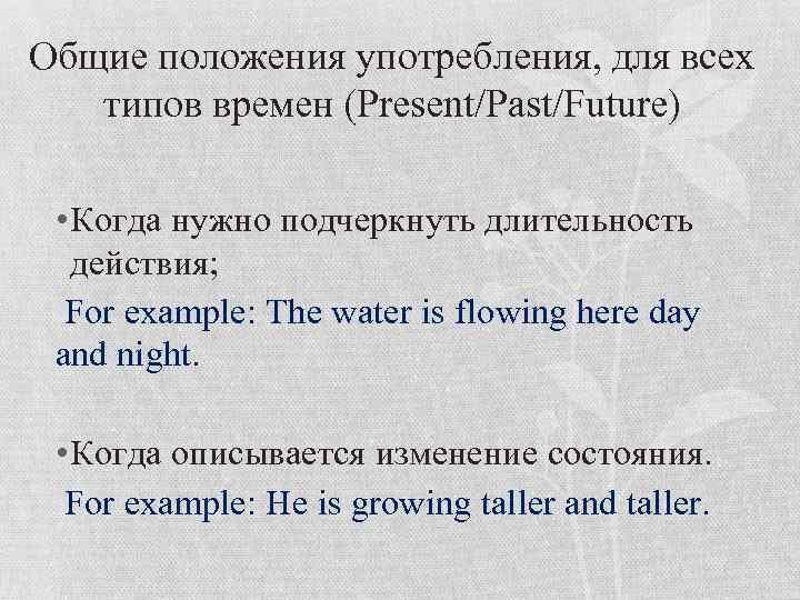Общие положения употребления, для всех типов времен (Present/Past/Future) • Когда нужно подчеркнуть длительность действия;