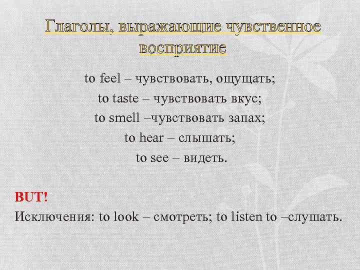 Глаголы, выражающие чувственное восприятие to feel – чувствовать, ощущать; to taste – чувствовать вкус;