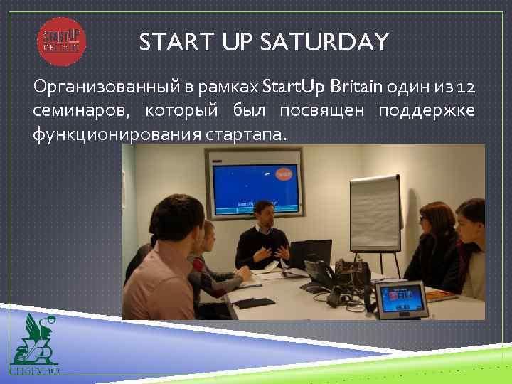 START UP SATURDAY Организованный в рамках Start. Up Britain один из 12 семинаров, который