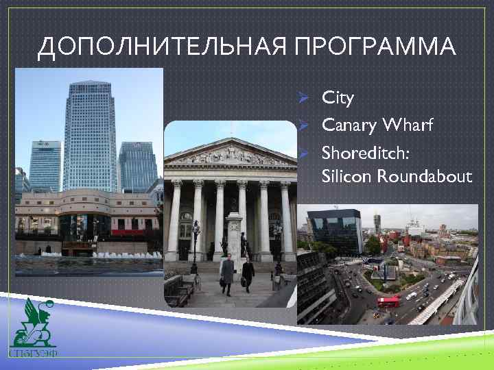 ДОПОЛНИТЕЛЬНАЯ ПРОГРАММА Ø City Ø Canary Wharf Ø Shoreditch: Silicon Roundabout