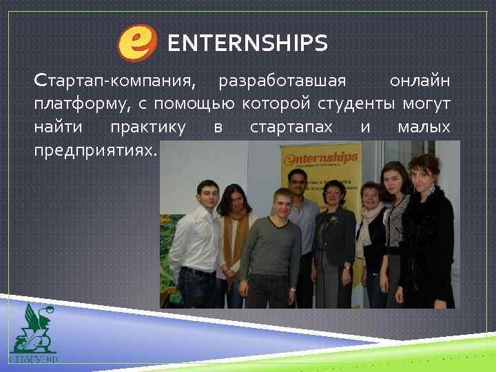 ENTERNSHIPS Cтартап-компания, разработавшая онлайн платформу, с помощью которой студенты могут найти практику в стартапах