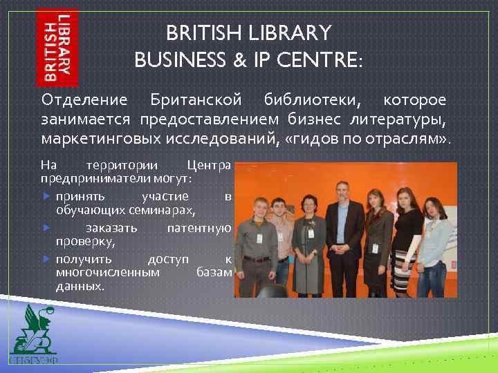 BRITISH LIBRARY BUSINESS & IP CENTRE: Отделение Британской библиотеки, которое занимается предоставлением бизнес литературы,
