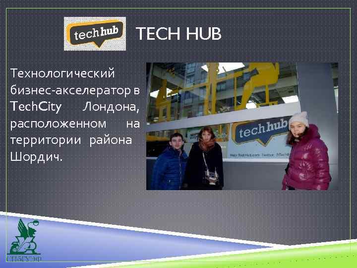 TECH HUB Технологический бизнес-акселератор в Tech. City Лондона, расположенном на территории района Шордич.