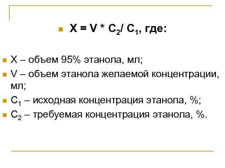 n n n Х = V * C 2/ С 1, где: Х –
