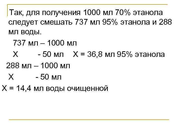 Так, для получения 1000 мл 70% этанола следует смешать 737 мл 95% этанола и