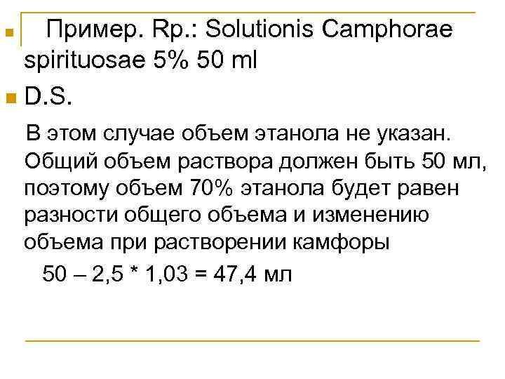 n Пример. Rp. : Solutionis Camphorae spirituosae 5% 50 ml n D. S. В
