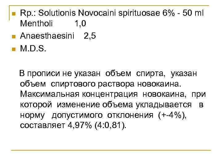 n n n Rp. : Solutionis Novocaini spirituosae 6% - 50 ml Mentholi 1,