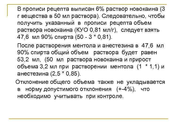 В прописи рецепта выписан 6% раствор новокаина (3 г вещества в 50 мл