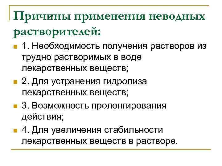 Причины применения неводных растворителей: n n 1. Необходимость получения растворов из трудно растворимых в