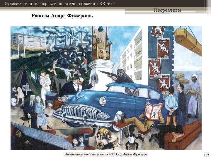 Художественные направления второй половины XX века Работы Андре Фужерона. Атлантическая цивилизация (1953 г. ).