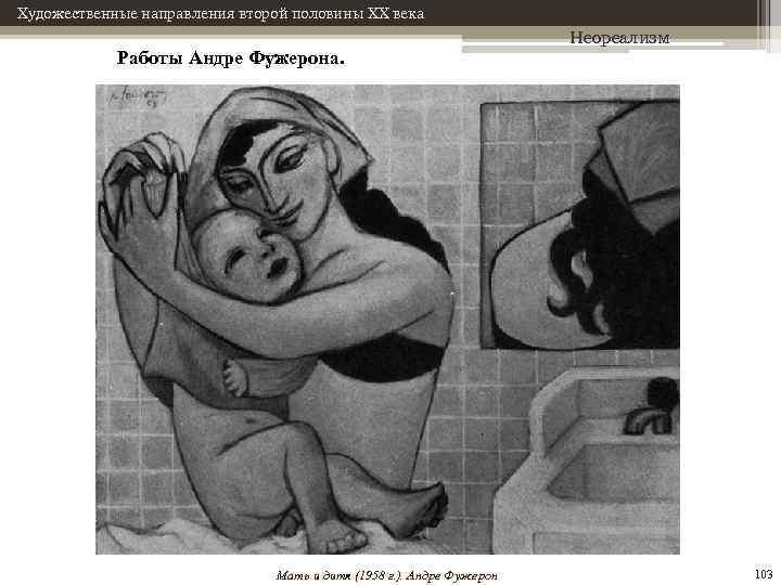 Художественные направления второй половины XX века Работы Андре Фужерона. Мать и дитя (1958 г.