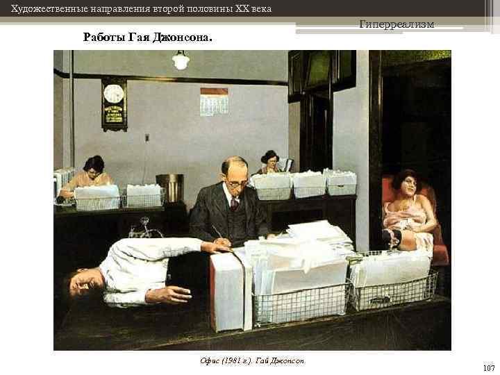 Художественные направления второй половины XX века Работы Гая Джонсона. Офис (1981 г. ). Гай