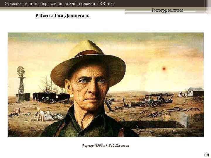 Художественные направления второй половины XX века Работы Гая Джонсона. Гиперреализм Фермер (1988 г. ).