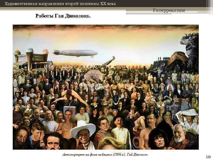 Художественные направления второй половины XX века Работы Гая Джонсона. Автопортрет на фоне пейзажа (1996