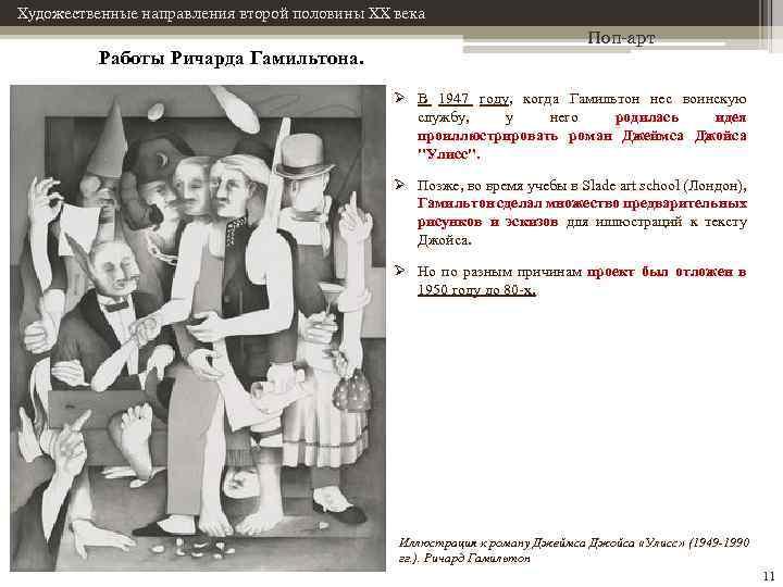 Художественные направления второй половины XX века Работы Ричарда Гамильтона. Поп-арт Ø В 1947 году,