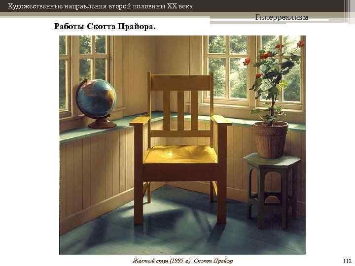 Художественные направления второй половины XX века Работы Скотта Прайора. Желтый стул (1995 г. ).