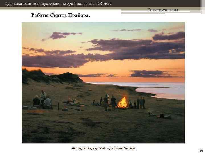 Художественные направления второй половины XX века Работы Скотта Прайора. Костер на берегу (2003 г.