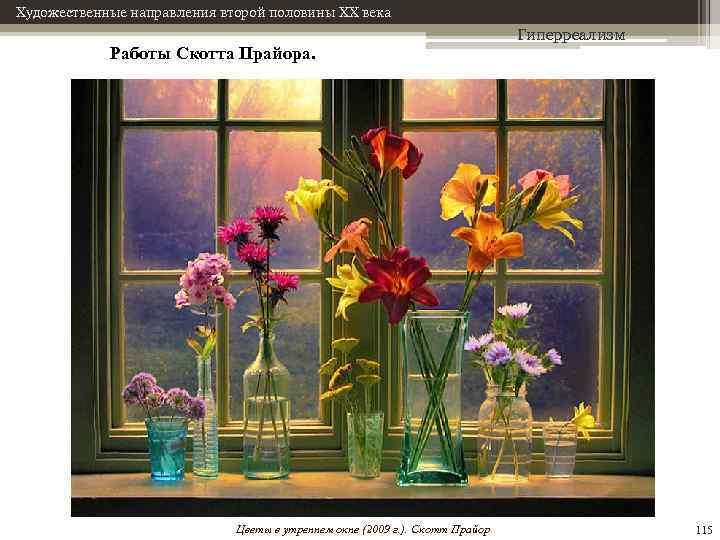 Художественные направления второй половины XX века Работы Скотта Прайора. Цветы в утреннем окне (2009