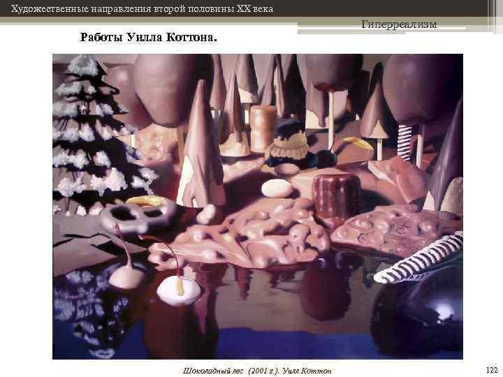 Художественные направления второй половины XX века Работы Уилла Коттона. Шоколадный лес (2001 г. ).