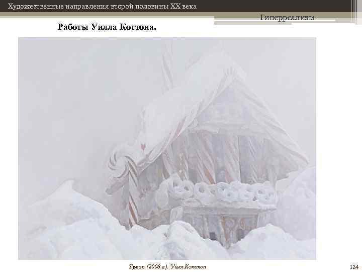 Художественные направления второй половины XX века Работы Уилла Коттона. Туман (2008 г. ). Уилл