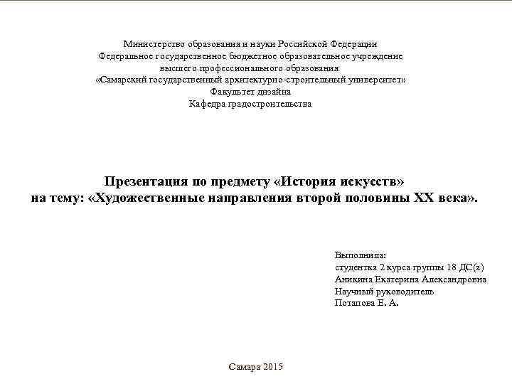 Министерство образования и науки Российской Федерации Федеральное государственное бюджетное образовательное учреждение высшего профессионального образования