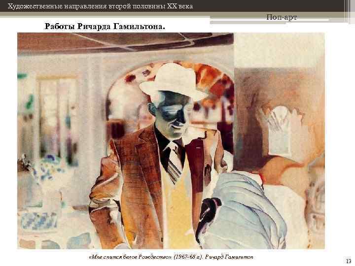 Художественные направления второй половины XX века Работы Ричарда Гамильтона. «Мне снится белое Рождество» (1967