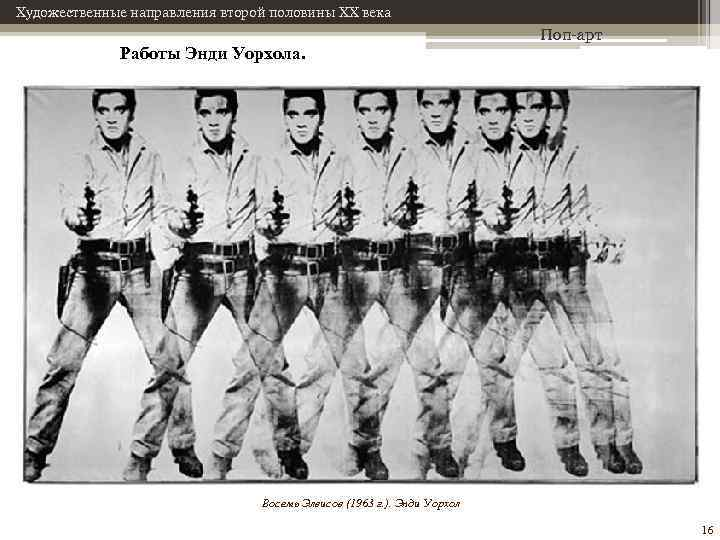 Художественные направления второй половины XX века Работы Энди Уорхола. Поп-арт Восемь Элвисов (1963 г.