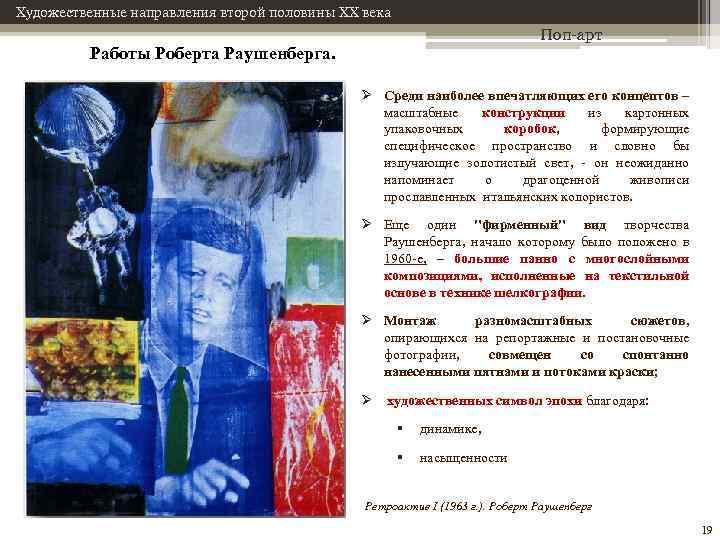 Художественные направления второй половины XX века Поп-арт Работы Роберта Раушенберга. Ø Среди наиболее впечатляющих