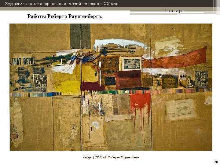 Художественные направления второй половины XX века Работы Роберта Раушенберга. Поп-арт Ребус (1958 г. ).