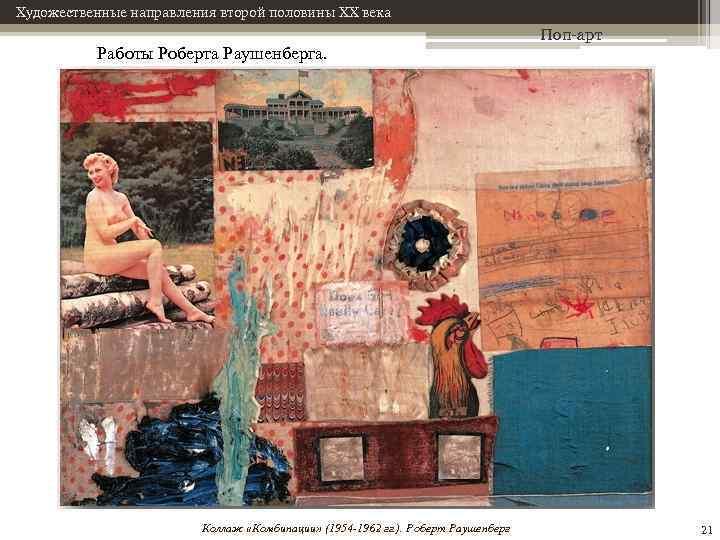 Художественные направления второй половины XX века Работы Роберта Раушенберга. Коллаж «Комбинации» (1954 -1962 гг.