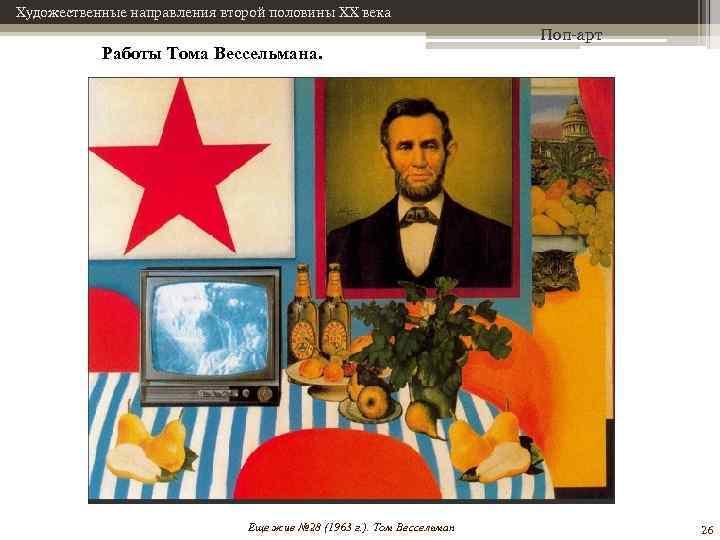 Художественные направления второй половины XX века Работы Тома Вессельмана. Еще жив № 28 (1963