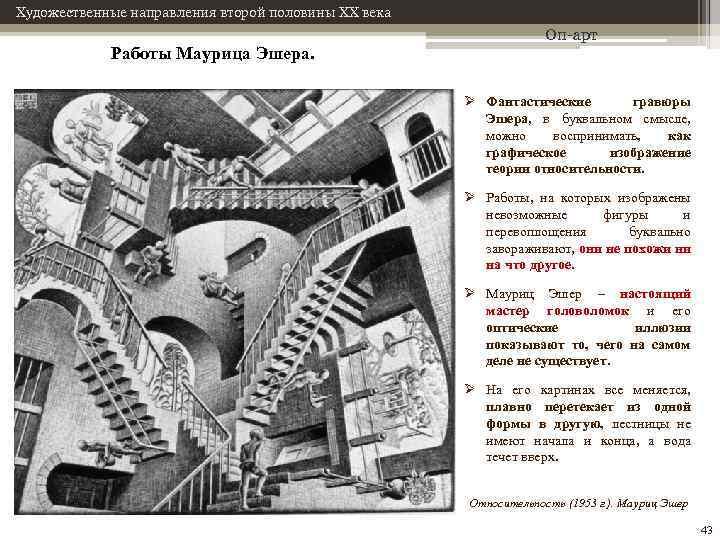 Художественные направления второй половины XX века Работы Маурица Эшера. Оп-арт Ø Фантастические гравюры Эшера,