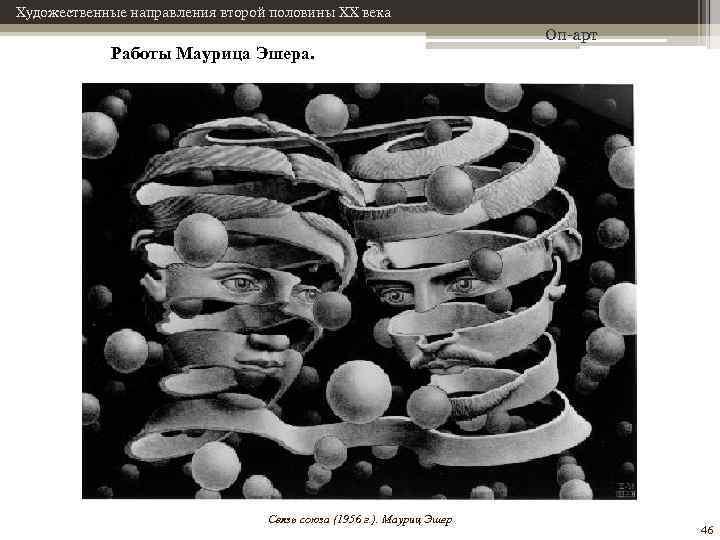 Художественные направления второй половины XX века Работы Маурица Эшера. Связь союза (1956 г. ).
