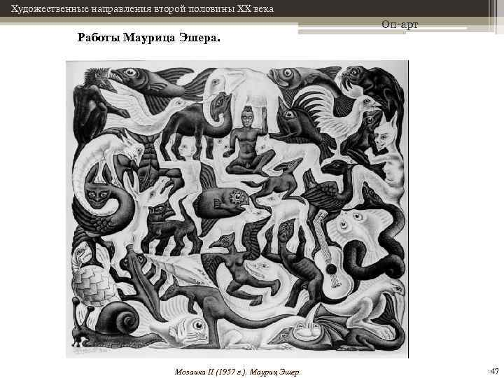 Художественные направления второй половины XX века Работы Маурица Эшера. Мозаика II (1957 г. ).