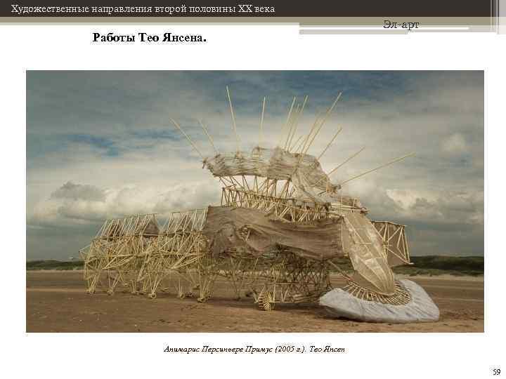 Художественные направления второй половины XX века Работы Тео Янсена. Эл-арт Анимарис Персипьере Примус (2005