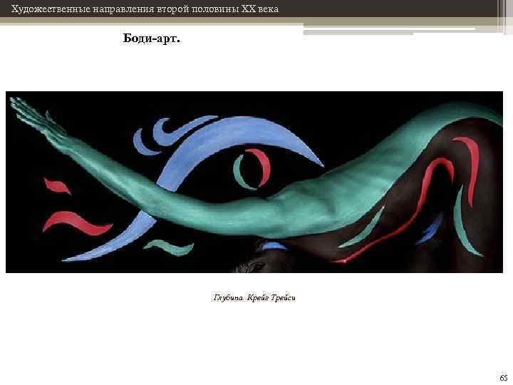 Художественные направления второй половины XX века Боди-арт. Глубина. Крейг Трейси 65
